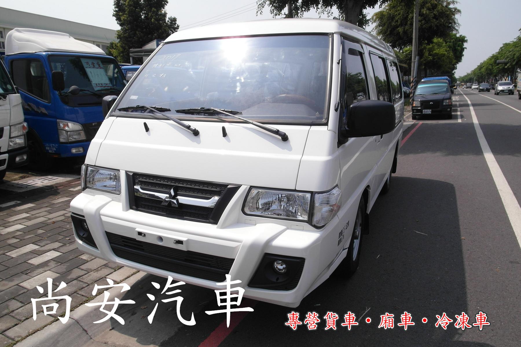 2017 Mitsubishi 商用車