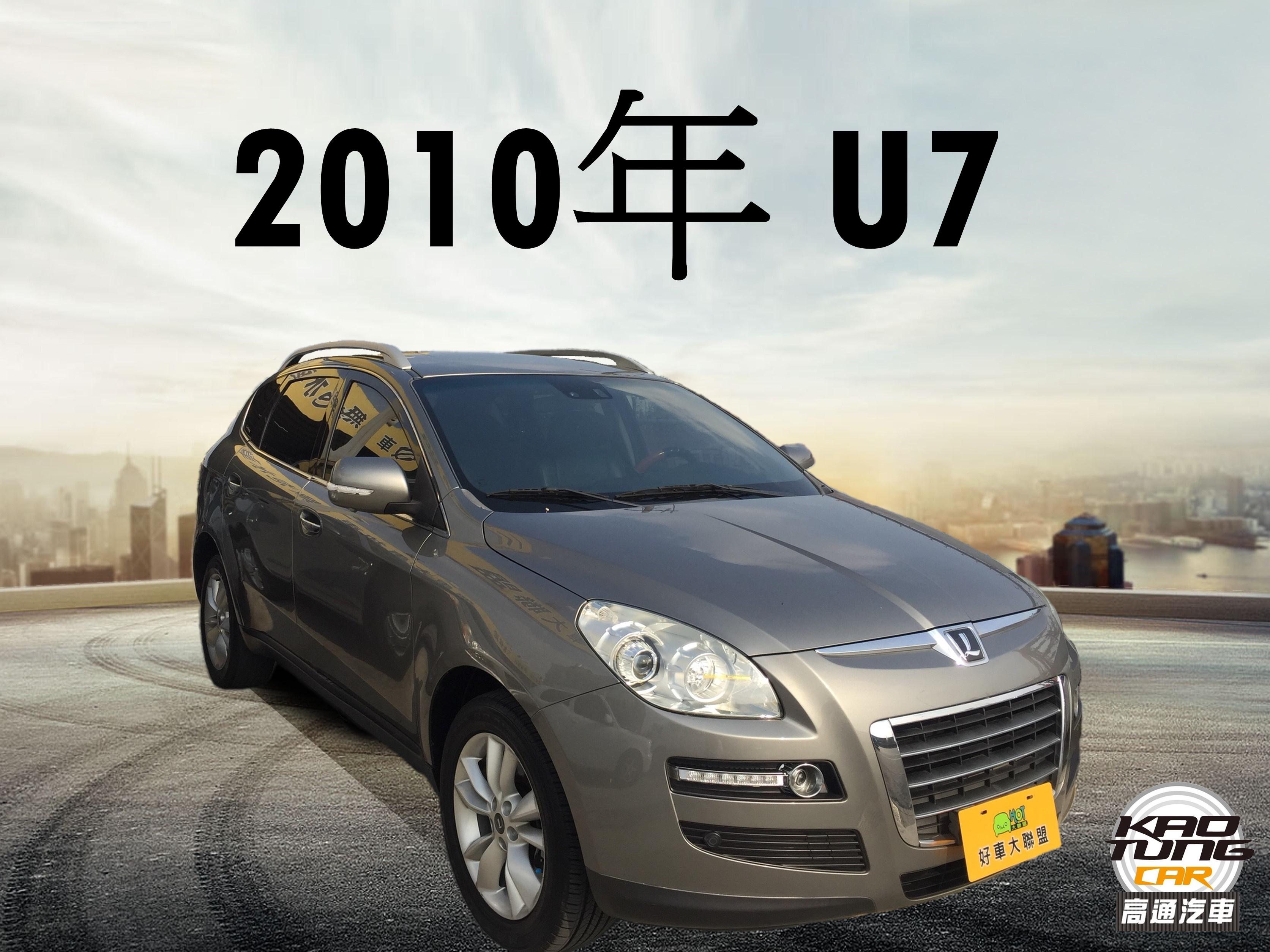 2010 Luxgen 7 mpv