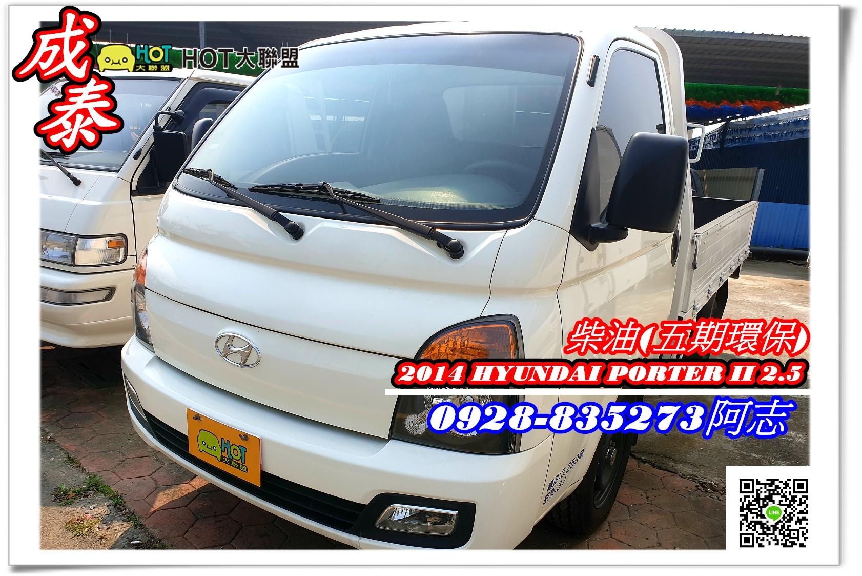 2014 Hyundai Porter