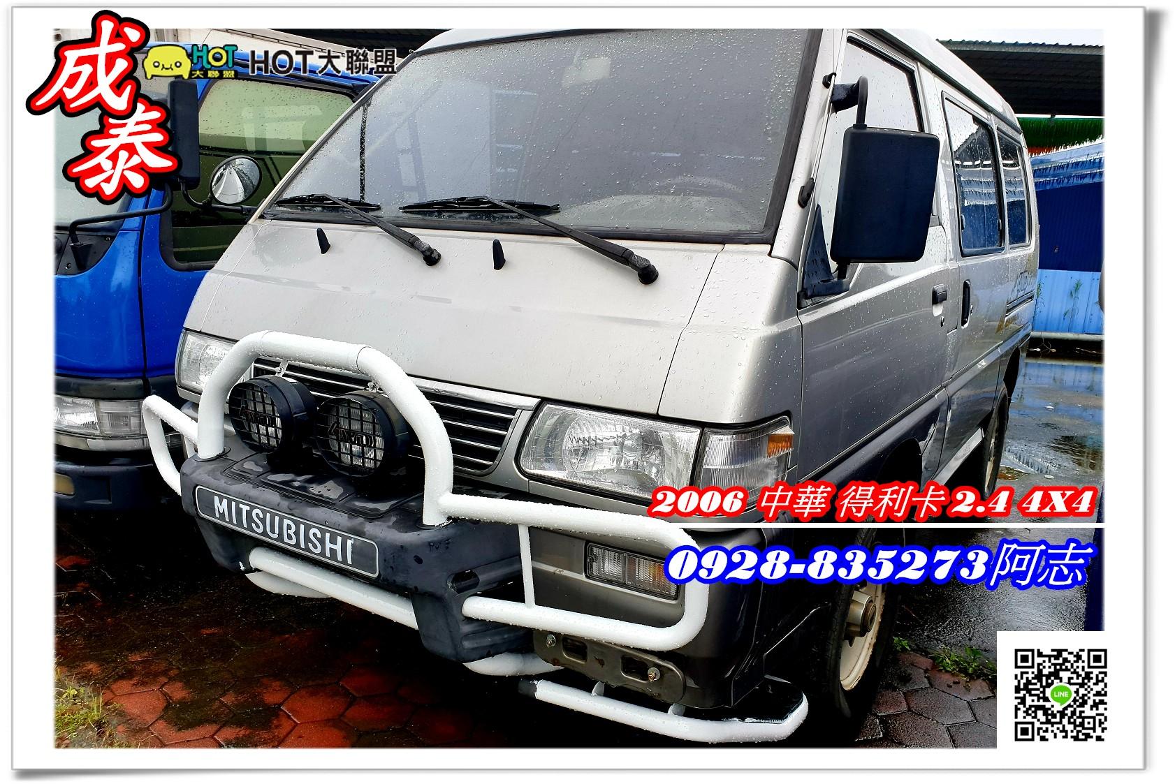 2006 Mitsubishi 商用車