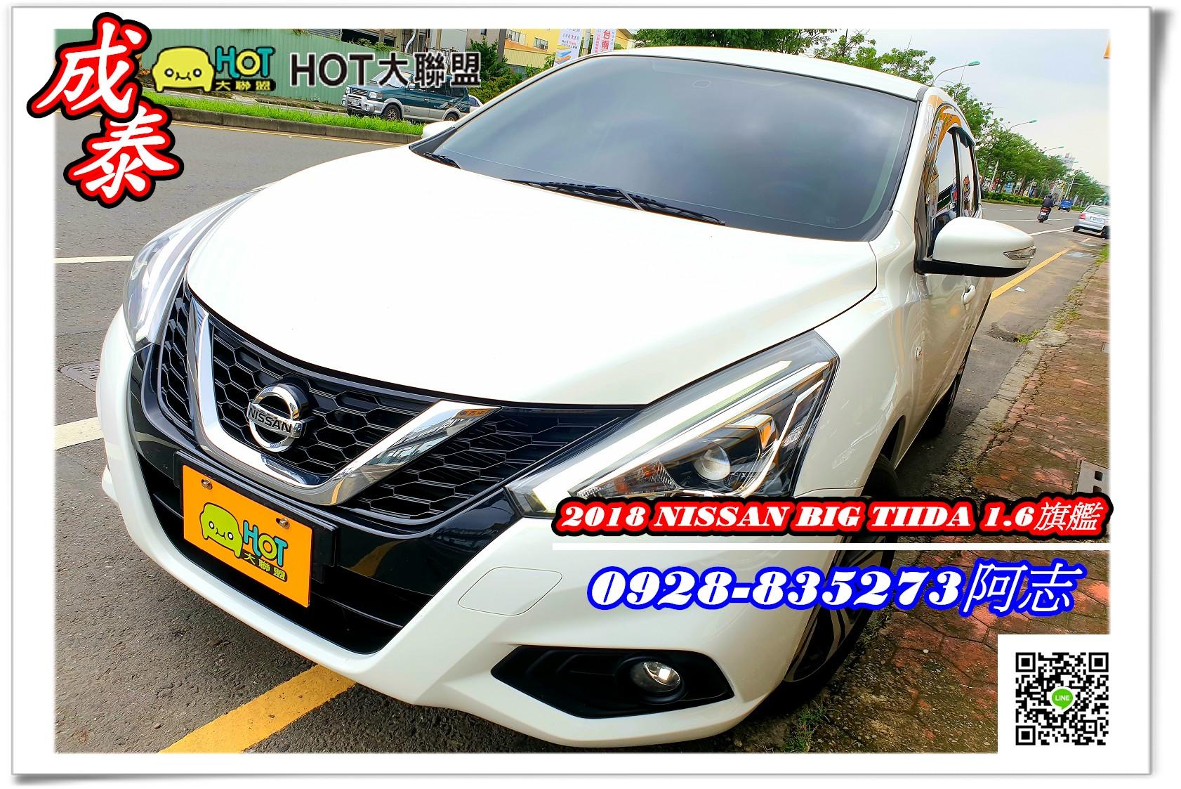 2018 Nissan 日產 Tiida