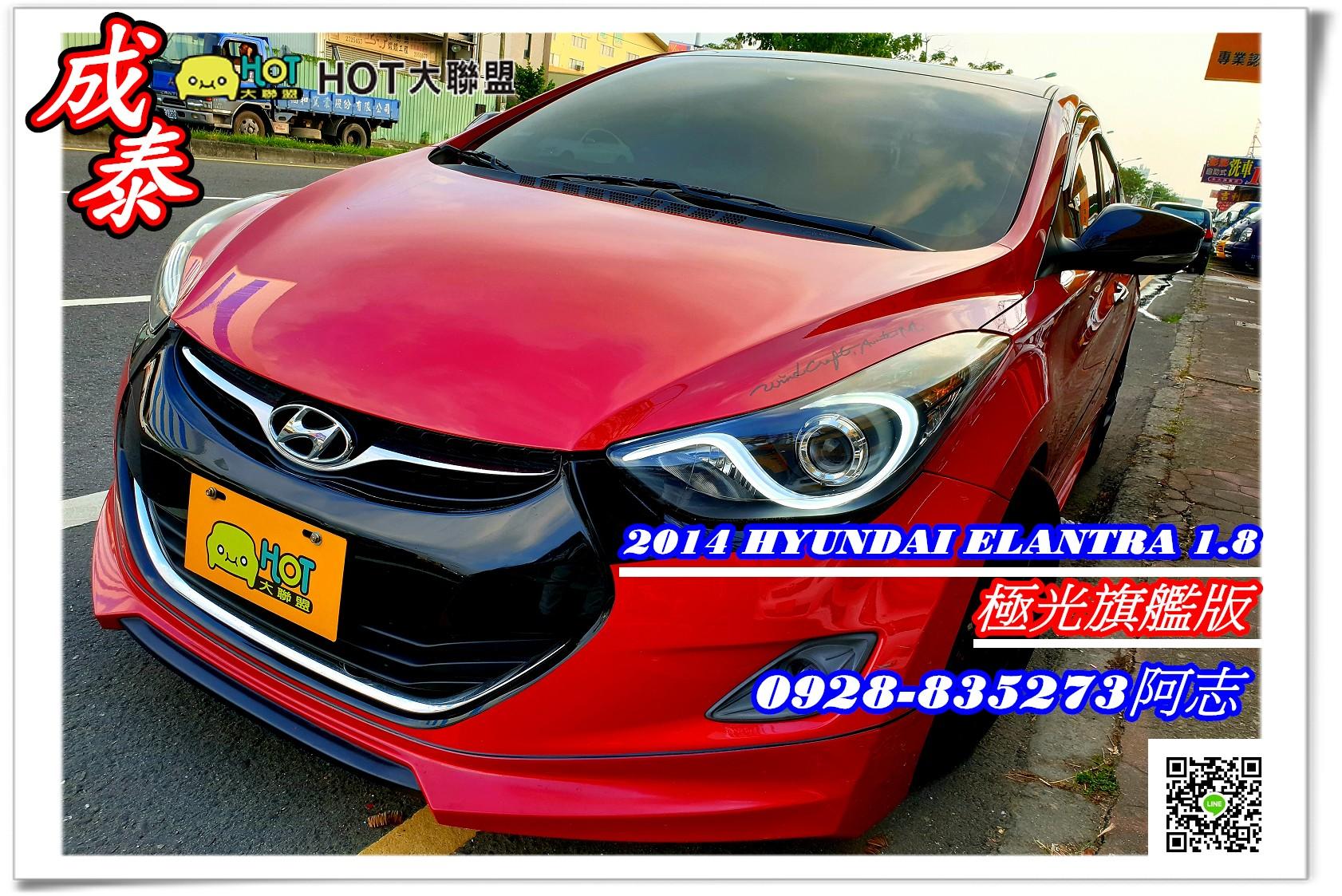 2014 Hyundai 現代 Elantra