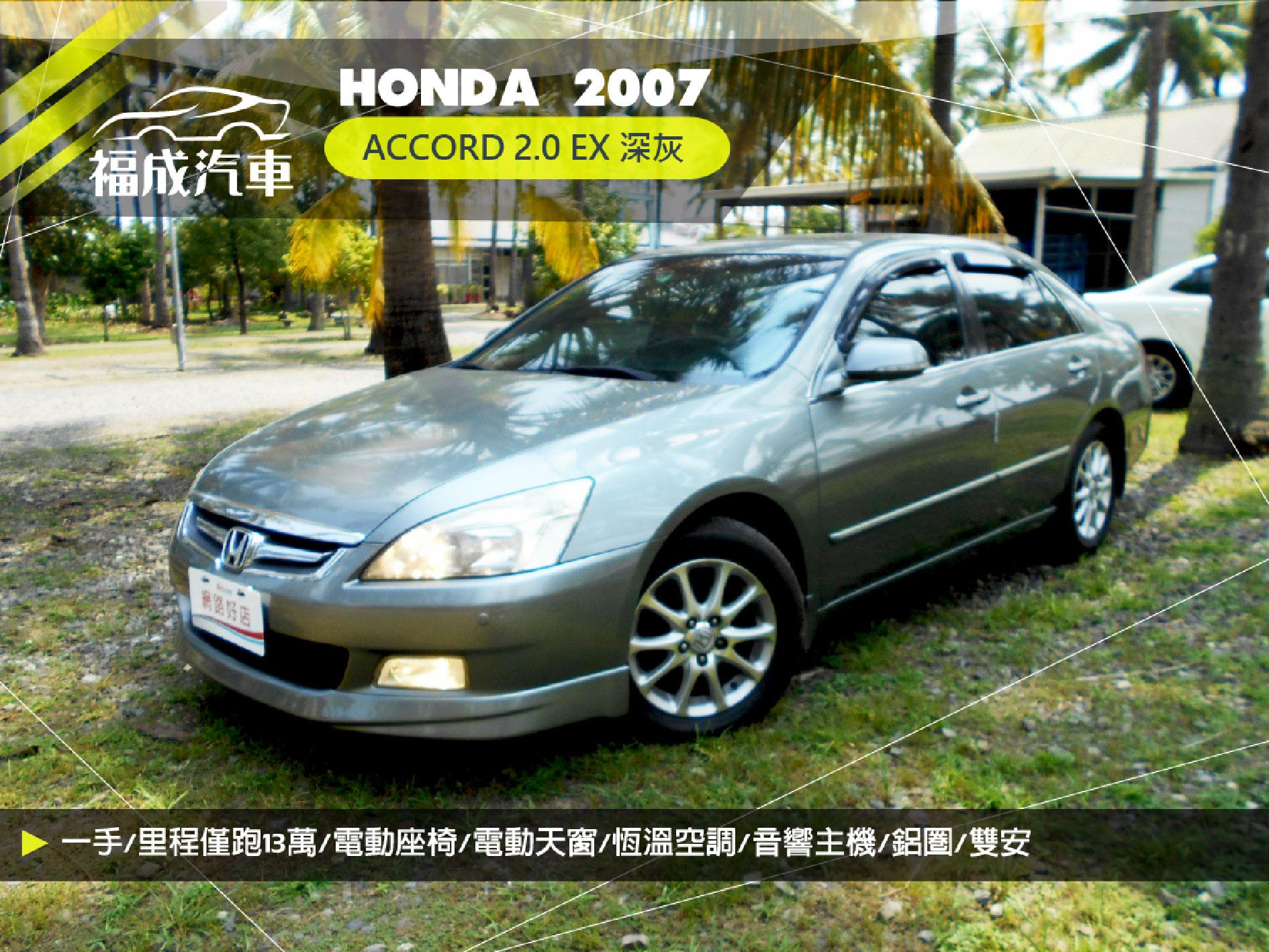 2007 Honda 本田 Accord