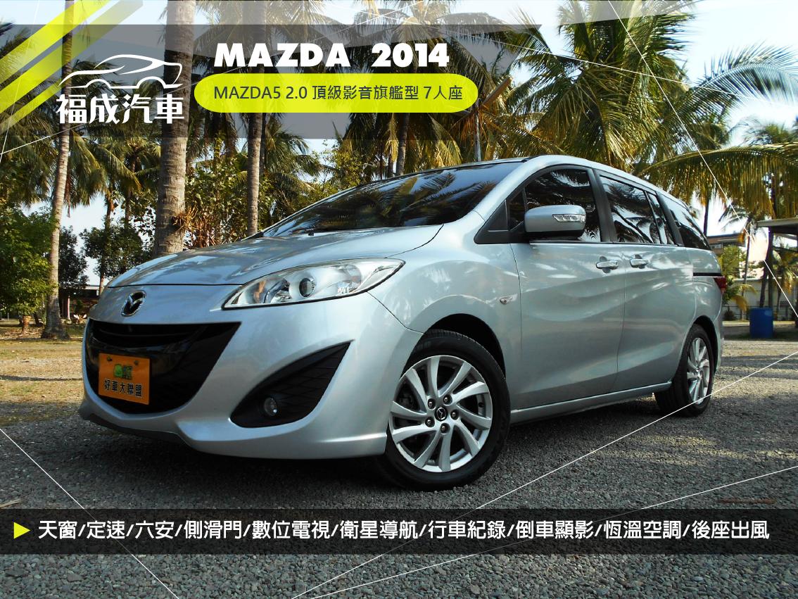 2014 Mazda 馬自達 5