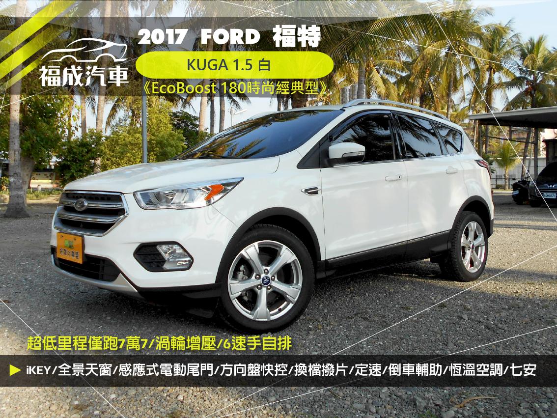 2017 Ford 福特 Kuga