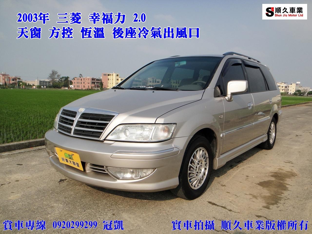 2003 Mitsubishi Savrin