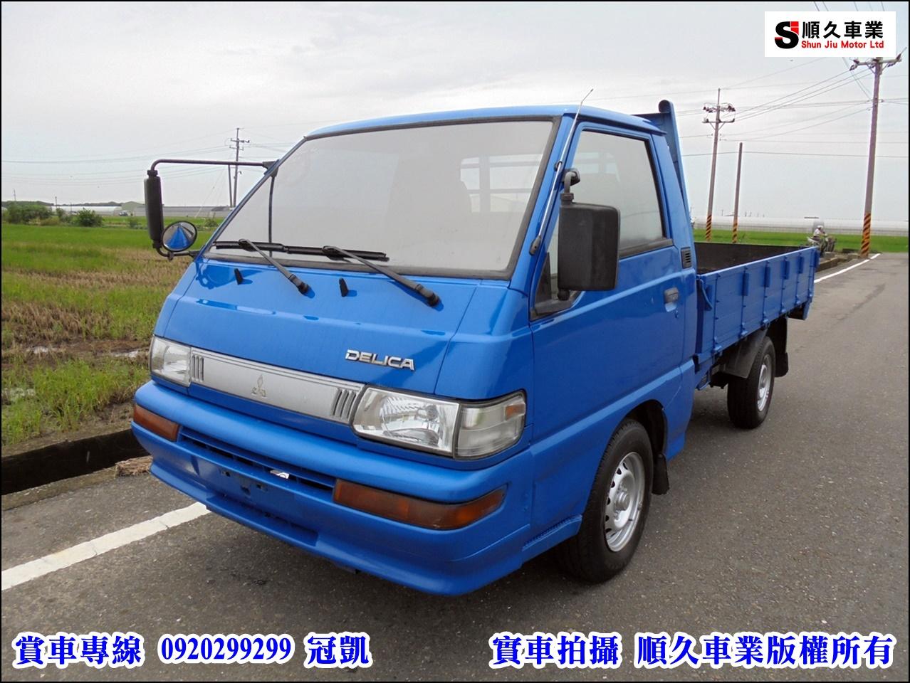 2000 Mitsubishi 商用車