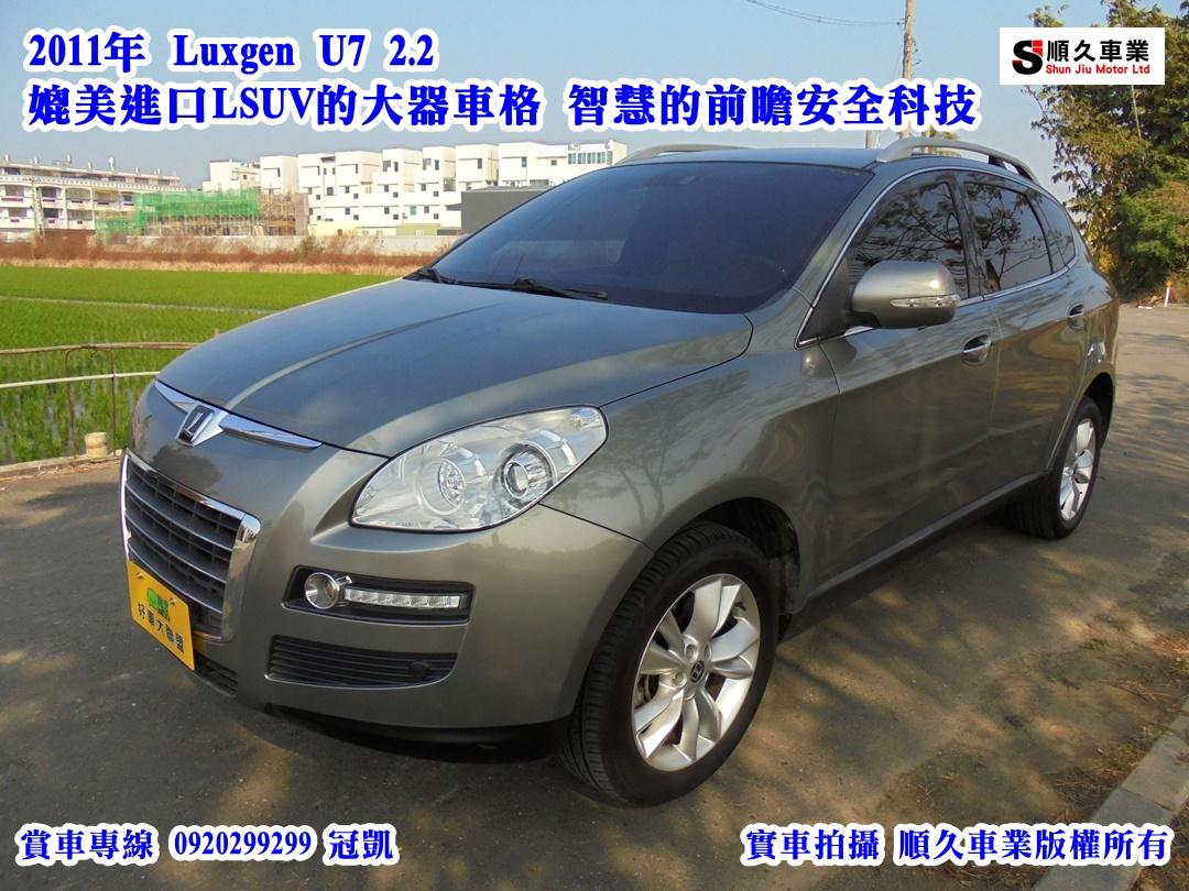 2011 Luxgen 7 mpv
