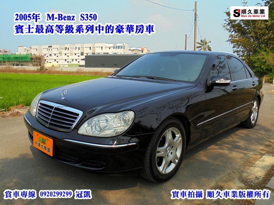 2005 M-benz S-class
