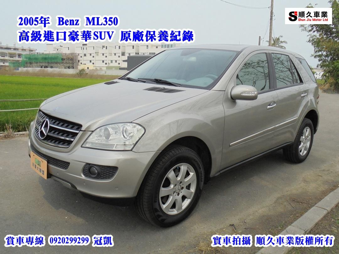 2005 M-benz M-class