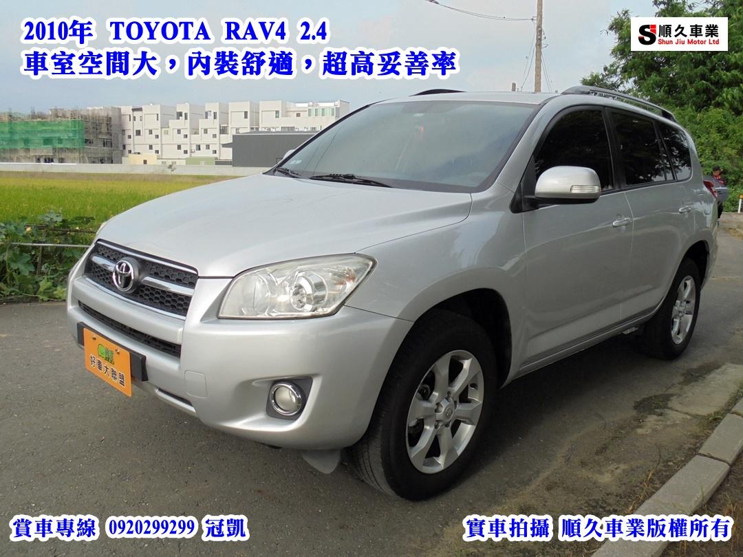 2010 Toyota 豐田 Rav4