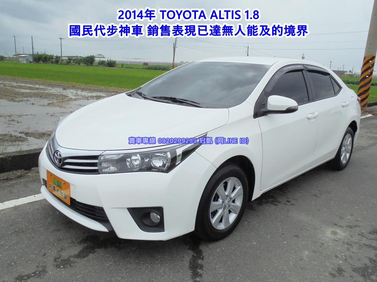 2014 Toyota 豐田 Corolla Altis
