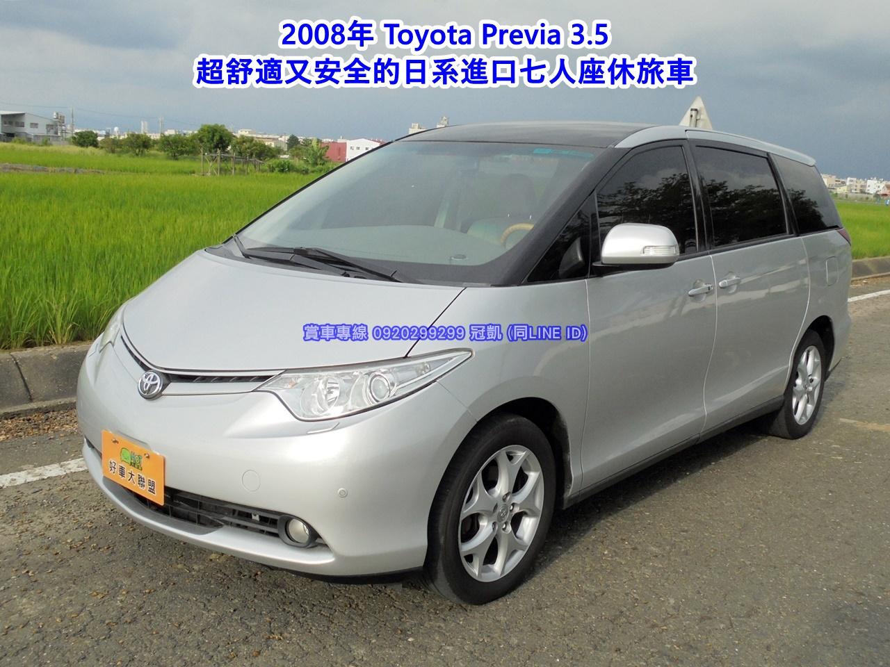 2008 Toyota 豐田 Previa