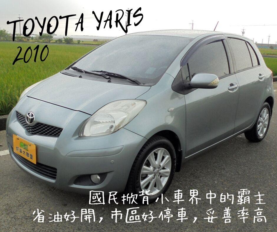 2010 Toyota 豐田 Yaris