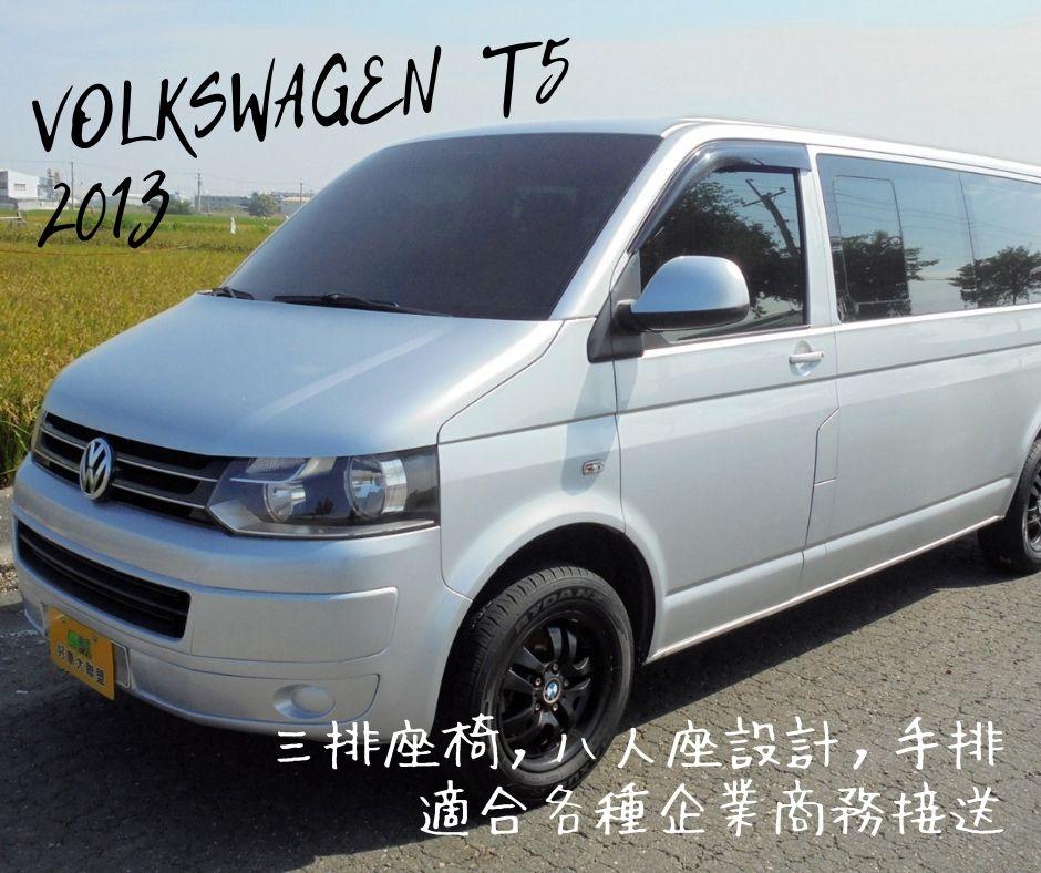 2013 Volkswagen 福斯 T5