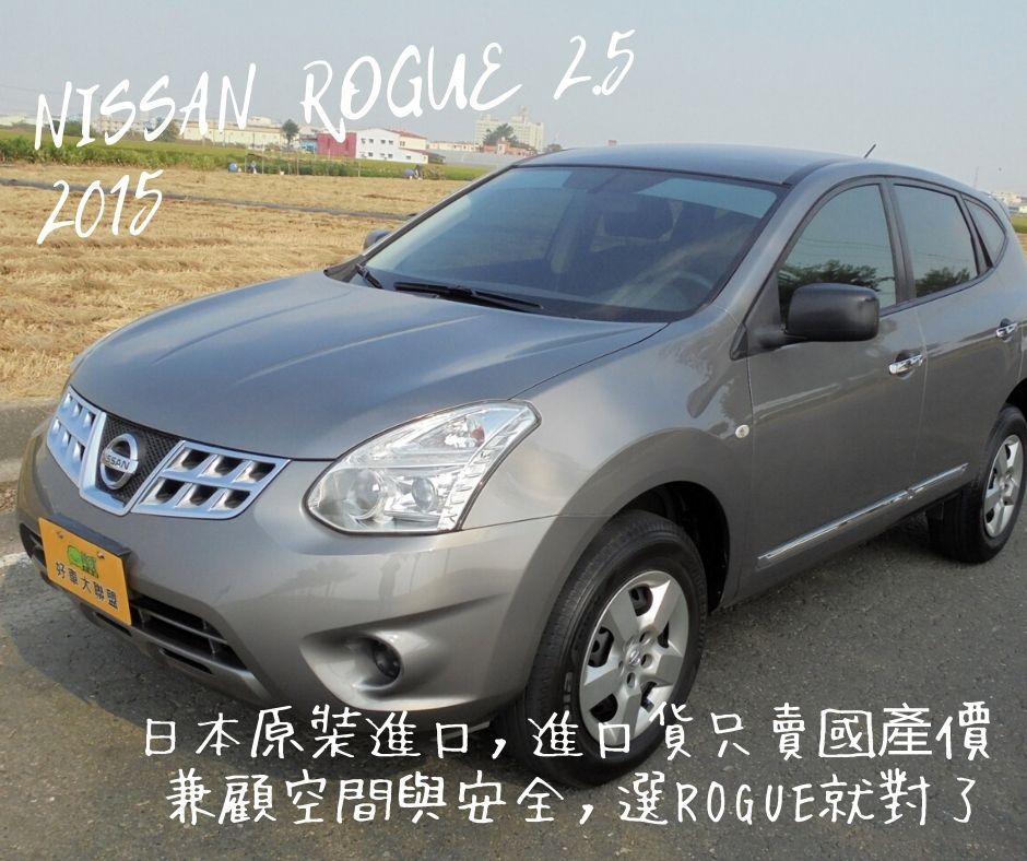 2015 Nissan 日產 Rogue