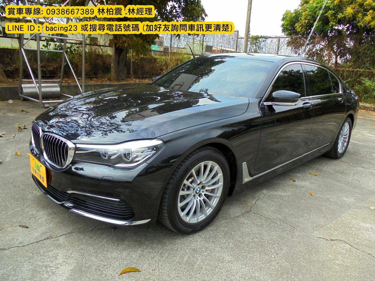 2015 BMW 寶馬 7-series