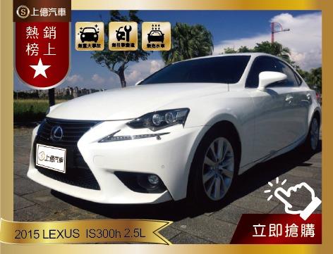 2015 Lexus 凌志 Is