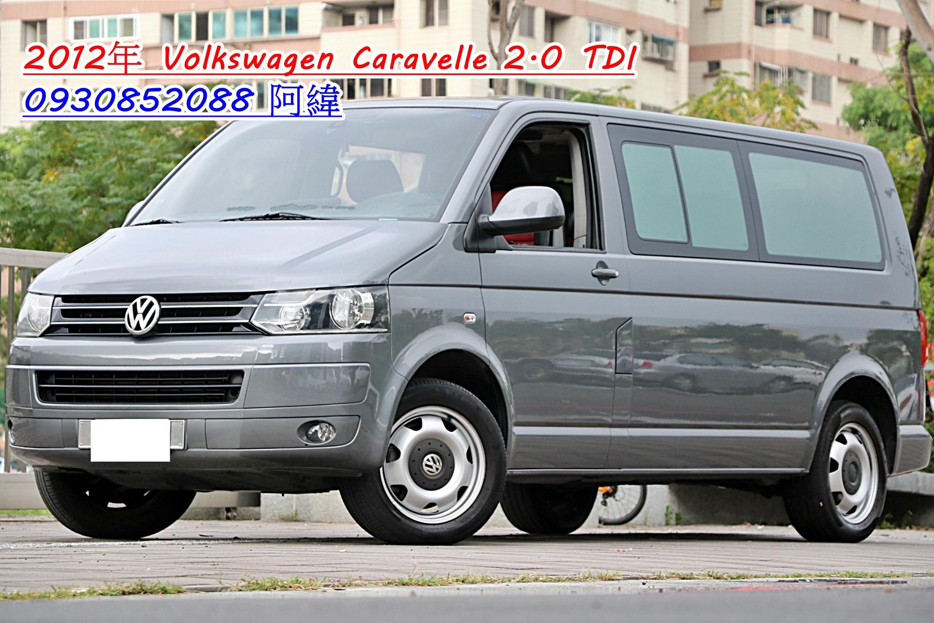2012 Volkswagen 福斯 T5