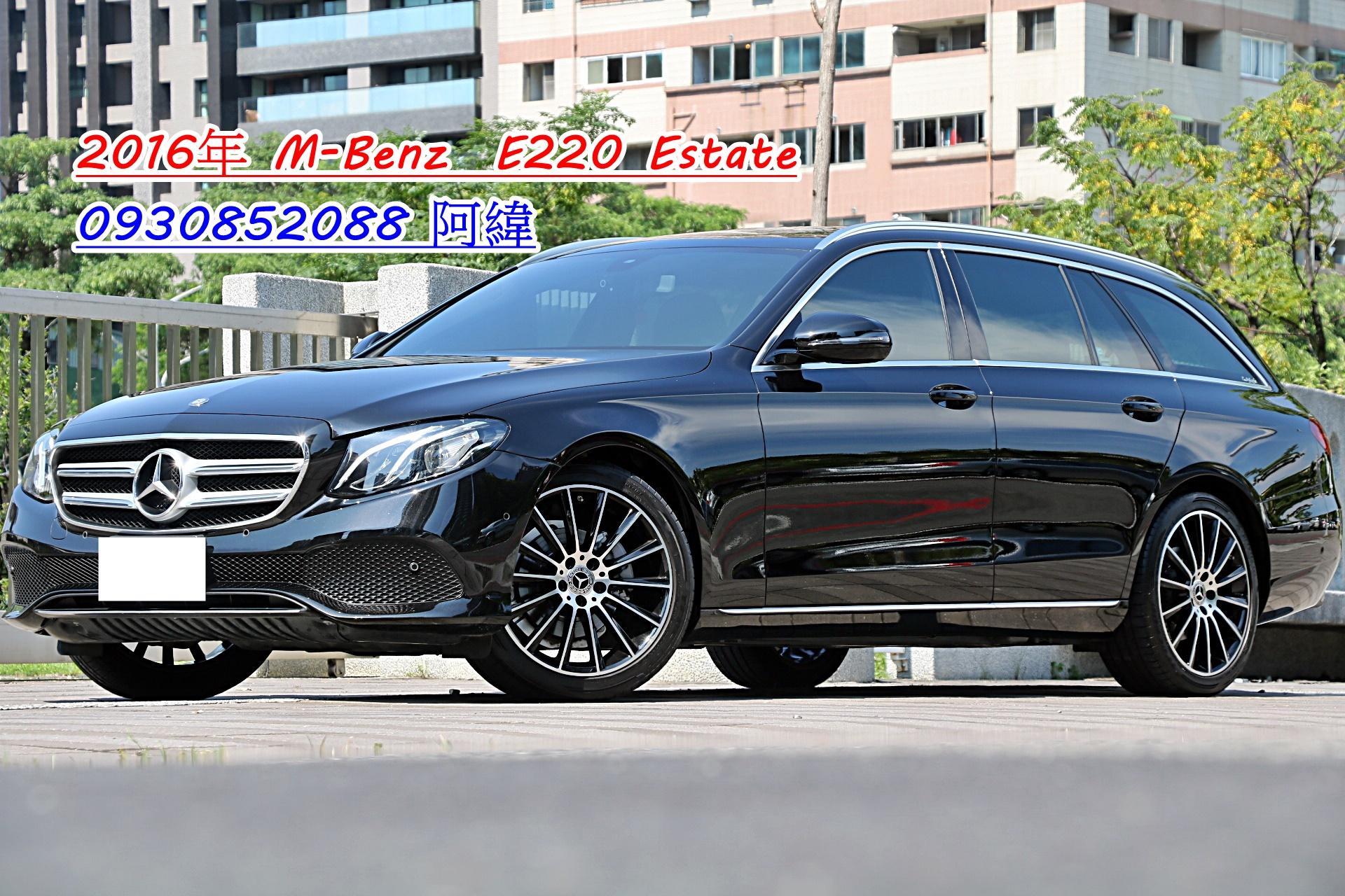 2016 M-Benz 賓士 E-class estate