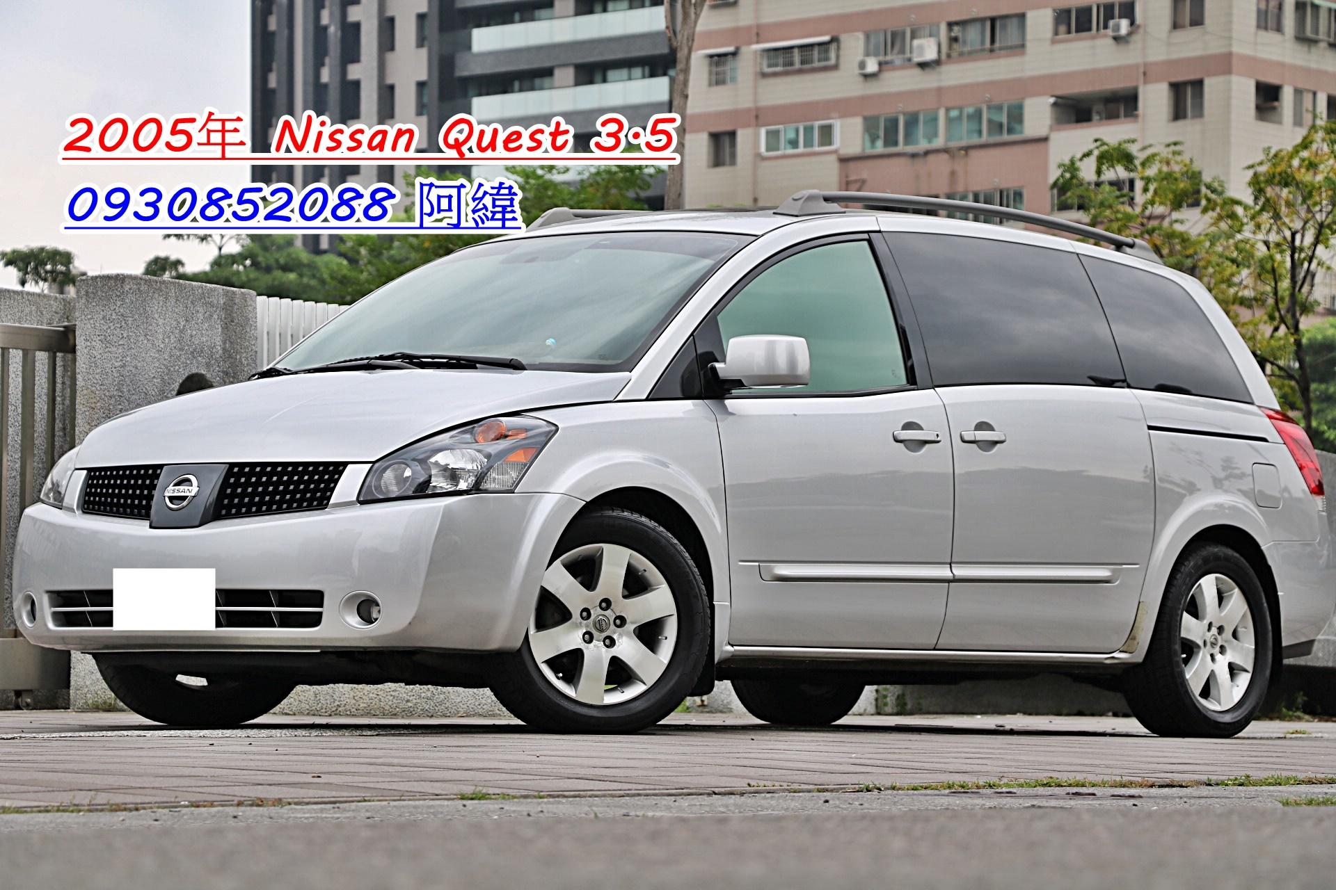 2005 Nissan 日產 Quest