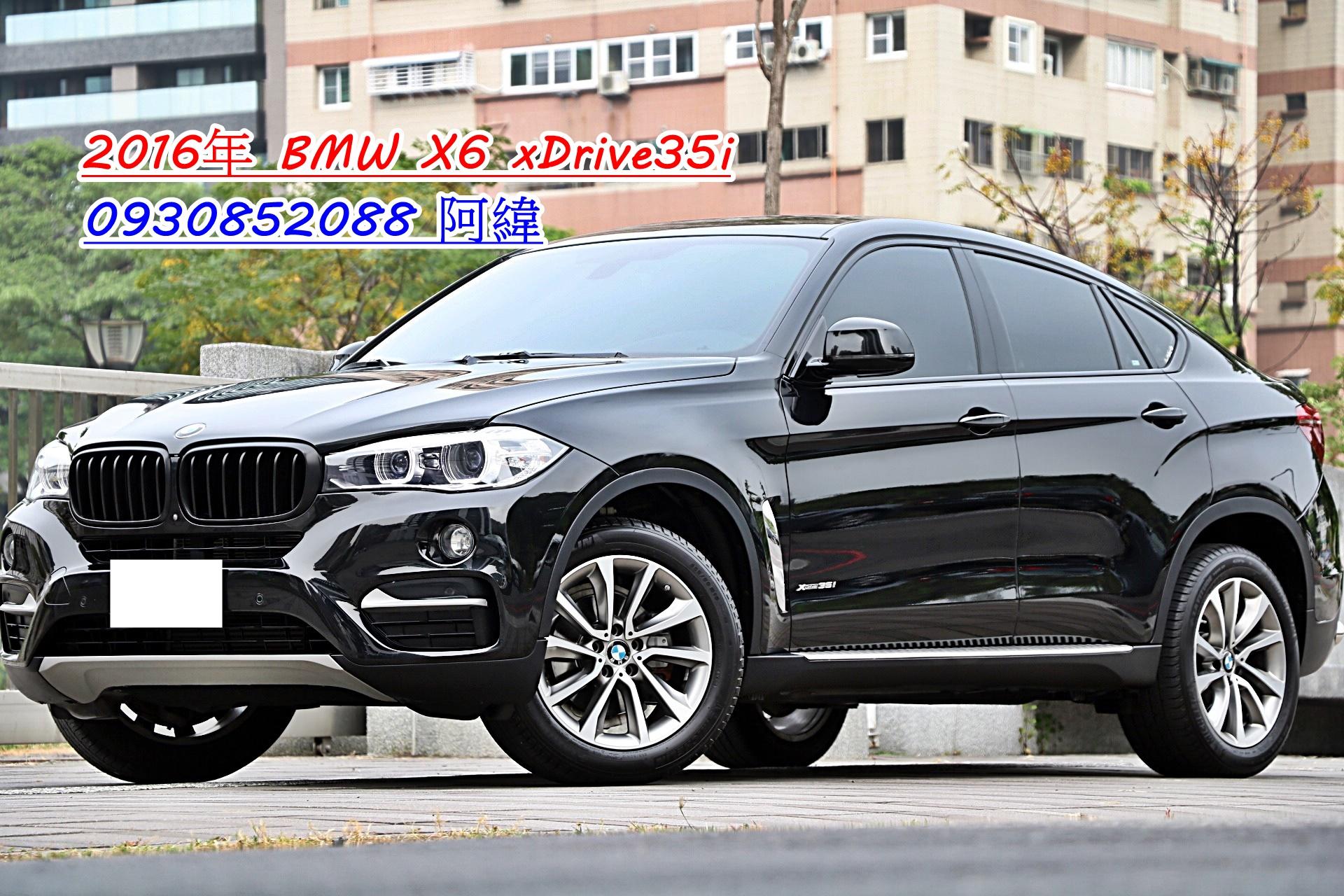 2016 BMW 寶馬 X6